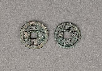 Korean mun - A Samhan Tongbo (三韓通寶, 삼한통보) and a Samhan Jungbo (三韓重寶, 삼한중보) inside of the National Museum of Korea.