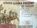 100 рублей Путин-лидер партии жуликов и воров.jpg