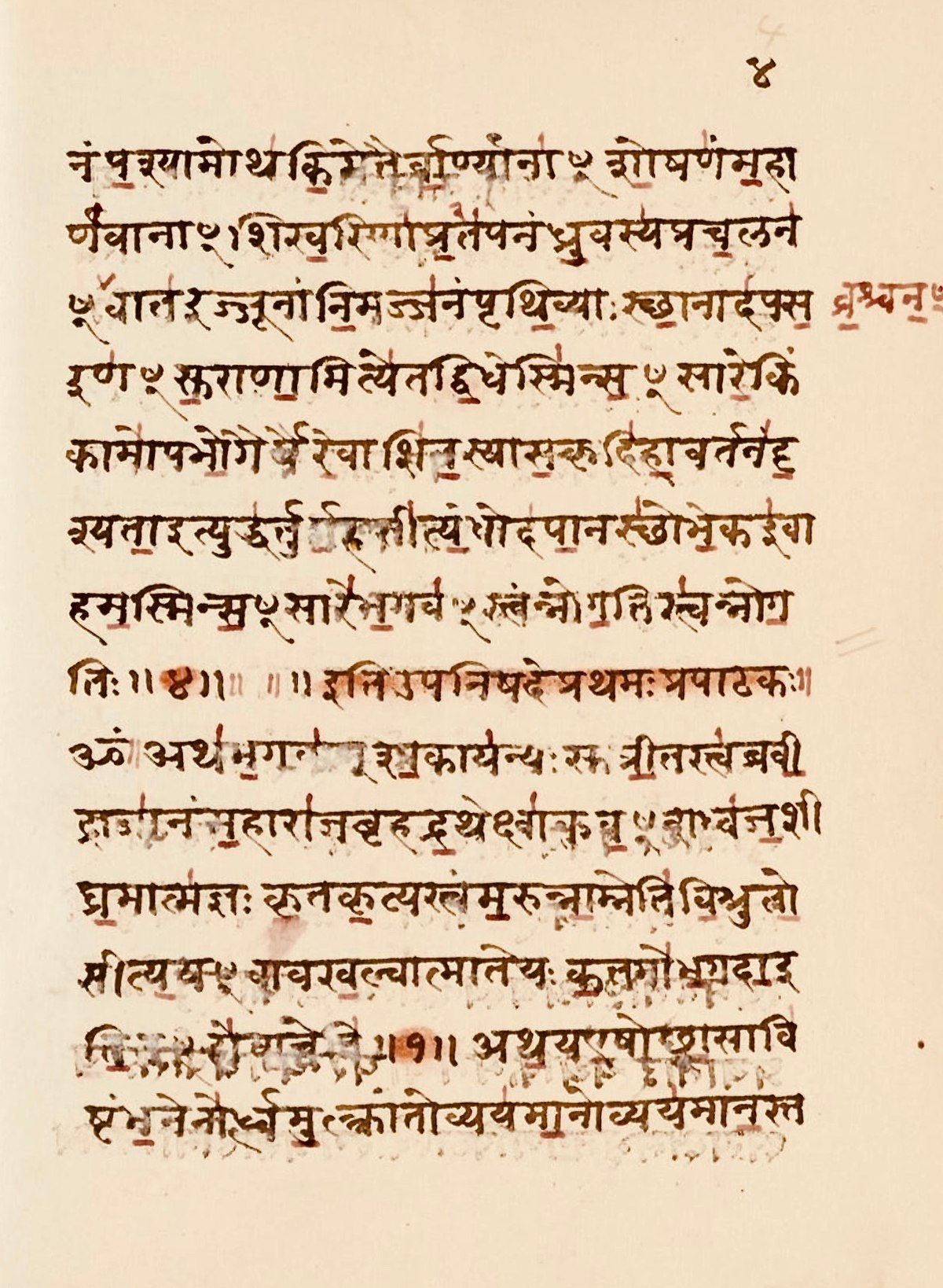Sanskrit Of The Vedas Vs Modern Sanskrit: Maitrayaniya Upanishad