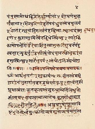 Maitrayaniya Upanishad - A page of the Maitrayaniya Upanishad manuscript found in Pune, Maharashtra (Sanskrit, Devanagari)