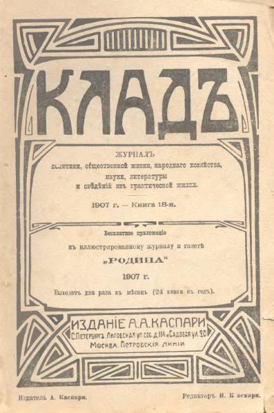 File:1907. Клад 18.djvu