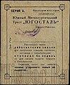 1923. Губсорабкоп, Югосталь. Талон для получения товаров, 20 рублей (2).jpg