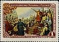 1954. 300-летие воссоединения Украины с Россией.jpg