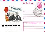 1978 envelope Grizodubova Osipenko Raskova.jpg
