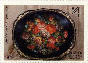 Zhostovo painting - Image: 1979 CPA 4969