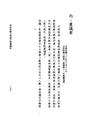 19961018 廢止所有核能電廠之興建計畫覆議案.pdf