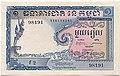 1 Riel - Banque Nationale du Cambodge (1955) Art-Hanoi 01.jpg