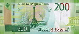 200 rubles 2017 obverse
