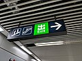 20190123 Exit Guide Sign in Nanmendou Station.jpg