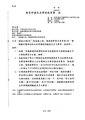 20210518 臺教國署國字第1100061953號函.pdf