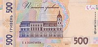 500 Ukrainian hryvnia in 2015 Reverse.jpg
