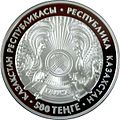 500 tenge Nur-Astana a.jpg