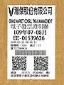 7-Eleven Gangjie Store e-invoice EE01539626.jpg