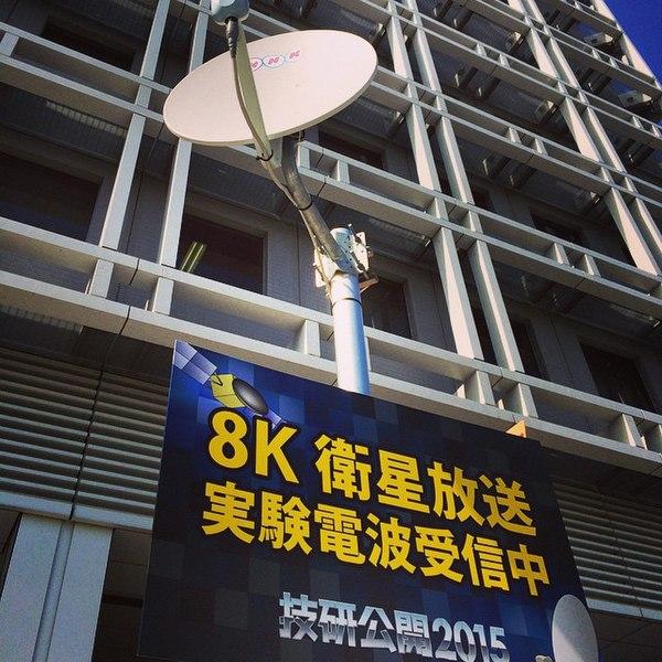 File:8K Broadcast Experiment in Japan2015.jpg