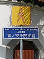 A Blind person sign from Blind People Nursing Home in Tuen Mun.jpg