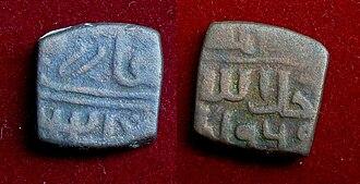Baz Bahadur - Image: A coin of Baz Bahadur