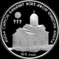 Abkhazia 10 apsar Ag 2010 New Athos Monastery b.png