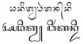 Aditya Wirtandy in Balinese and Javanese Script.png