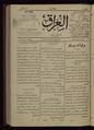 Al-Iraq, Number 12, June 14, 1920 WDL10108.pdf