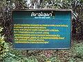 Aralam Wildlife Sanctuary 13.JPG