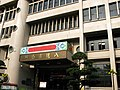 Bade City Office, Taoyuan County 20080502.jpg