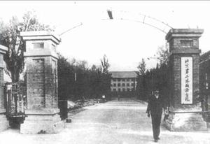 Beijing International Studies University - BISU North Entrance, 1960s. It was built upon a satellite site of Beijing Mining Institute.