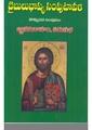 Bible Bhashya Samputavali Volume 09 Jnana Vivaham,Tirusabha P Jojayya 2003 316 P.pdf