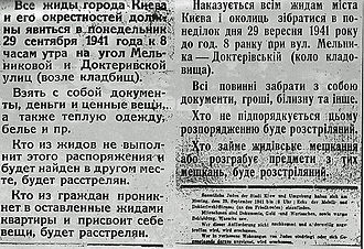 Babi Yar - Handout dated September 28, 1941 in Russian, Ukrainian with German translation ordering all Kievan Jews to assemble for the supposed resettlement