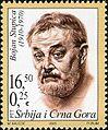 Bojan Stupica 2005 Serbian stamp.jpg