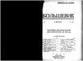 Bolshevik 1926 No23-24.pdf