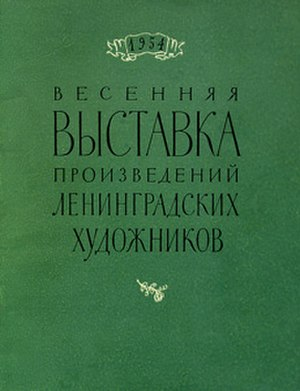 1954 in fine arts of the Soviet Union - Exhibition catalogue