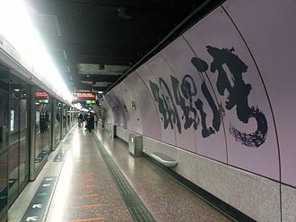 Causeway Bay station - Platform 2