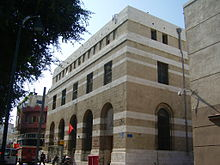 Central Post Office in Yaffo.JPG