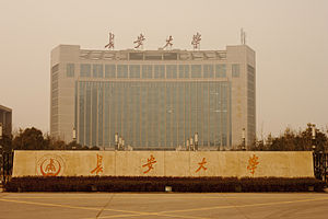 Chang'an University Gate.jpg