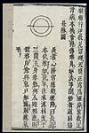 Chinese-Japanese Pulse Image chart; Long Pulse (changmai) Wellcome L0039552.jpg