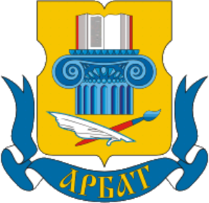 Arbat District - Coat of arms of Arbat District