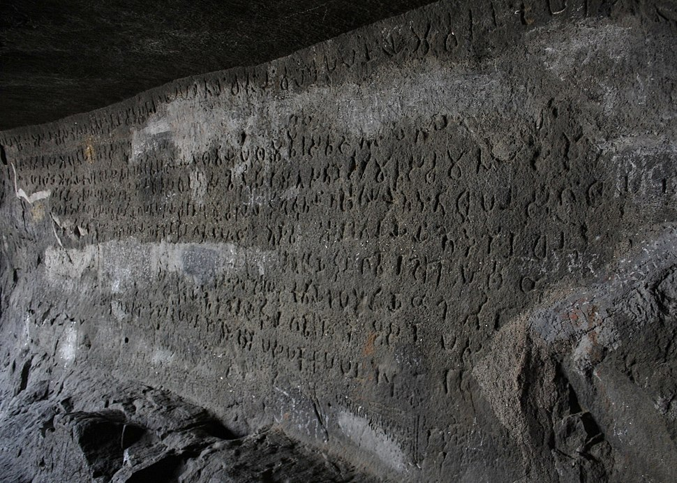 Complete view of Inscription in cave at Naneghat