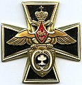Decoration For Distinction of the Special Service of the Armed Forces.jpg