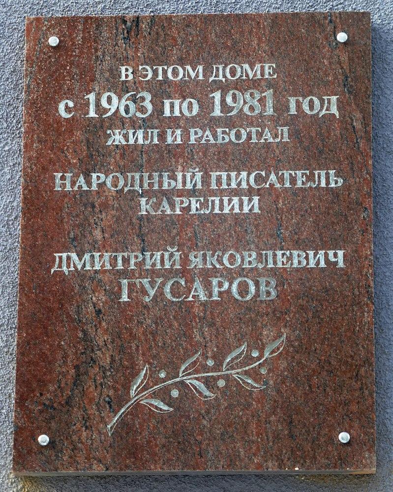 800px-Dmitry_Gusarov_commemorative_plaque_in_Petrozavodsk.jpg