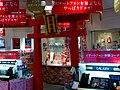 Docomo Shop Hondoriekimae, Hiroshima.jpg