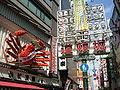 Dotombori Osaka 2005-07-27.JPG
