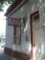Edificio actual de la Liga Ciudad de Durazno.png