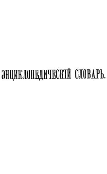 File:Encyclopedicheskii slovar tom 26.djvu