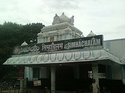 Entrance view of Simhachalam train station.jpg