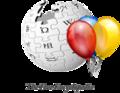 Enwiki-10-logo.png