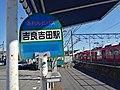 FB-Kirayoshida-eki-bus-stop.jpg
