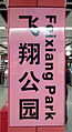 FlyingPark Station WORD on PILLAR.jpg
