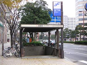 Fukuoka Gion subway station.jpg