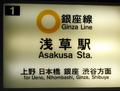 Ginza AsakusaStation Sign.png