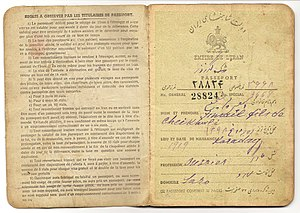 Iranian passport - Image: Gozarname 1